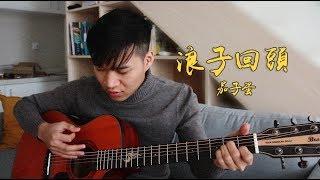 《浪子回头》吉他教学,广东口音的闽南语,方言是最好情感表达...