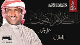تحميل اغاني علي الخوار - الاطلال (النسخة الأصلية) | مبادرة حمدان بن محمد للابداع الأدبي MP3