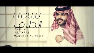 منصور الوايلي - ساجي الطرف | ( حصرياً ) 2021 تحميل MP3
