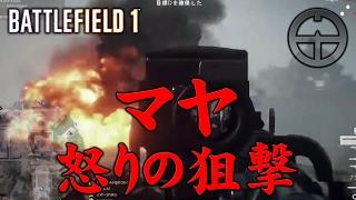 【BF1】マヤ 怒りの狙撃【放送録画】