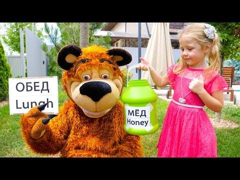 Настя и Медведь - история с воздушными шариками / Nastya and bear funny playtime with baloons