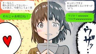 【衝撃】モテる男性とモテない男性のLINEの違い5選 - YouTube