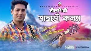 Shahriar - Nilgiri Pahari Konna   নীলগিরী পাহাড়ী কন্যা   New Bangla Lyric Video   Sangeeta Exclusive