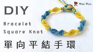 DIY 單向平結手環 Square Knot Bracelet 中國結 平結 Macrame #056 / MuuMuu