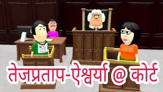 Tejpratap - Aishwarya @ Family Court...☺️☺️☺️comedy
