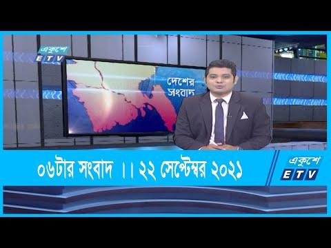06 PM News || ০৬টার সংবাদ || 23 September 2021 | ETV News