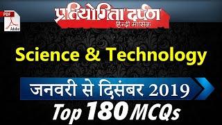 Science & Technology 2019 January-December, 180 MCQs via Pratiyogita Darpan Current Affairs