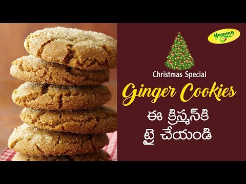 Eggless Ginger Cookies | Christmas Special | Baking | TeluguOne Food