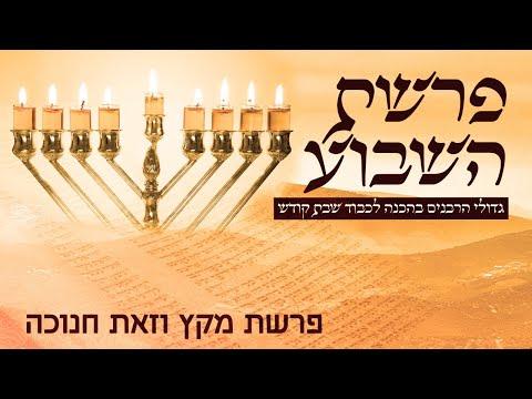 משדר חנוכה-ופרשת מקץ -עם גדולי הרבנים והדרשנים תשפ