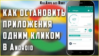 👊Как в Android остановить приложения одним кликом? 👀Обзор приложения KillApps