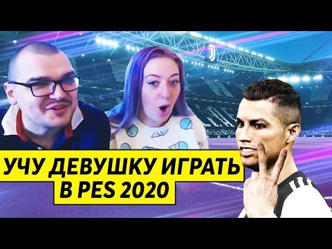 УЧУ ДЕВУШКУ ИГРАТЬ В PES 2020 | PRO EVOLUTION SOCCER 20