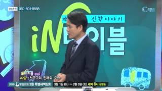 [C채널] 재미있는 신학이야기 In 바이블 - 교회사 42강 :: 천주교의 전래와 수난