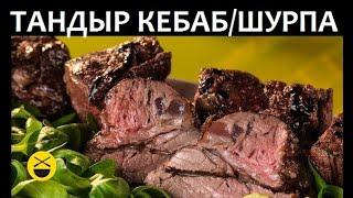 Адаптация рецепта ТАНДЫР-КЕБАБ и ТАНДЫР-ШУРПА