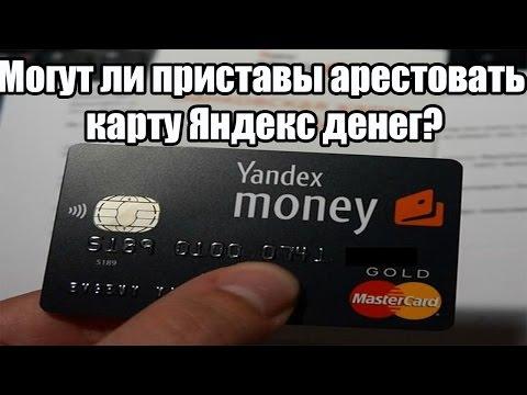 ✓ Могут ли приставы арестовать карту Яндекс денег?