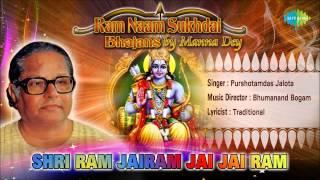 Shri Ram Jairam Jai Jai Ram  Purshotamdas Jalota