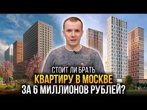 ВХОДНОЙ БИЛЕТ В МОСКВУ: можно ли купить квартиру в Москве за 6 млн руб? И стоит ли?