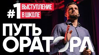 Мои Приемы Публичных Выступлений // Ораторское искусство