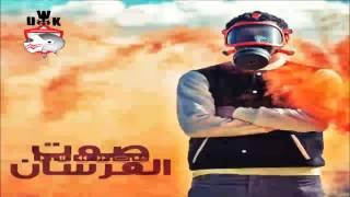 مازيكا التراس وايت نايتس حلم البداية - Ultras White Knights Helm Al Bdaya تحميل MP3
