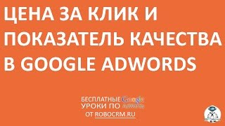 Урок 5: Цена клика в Google.Adwords