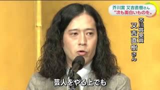 芥川賞・直木賞の贈呈式