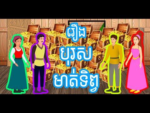 រឿង បុរសមាត់ទិព្វ | រឿងនិទានខ្មែរ | Khmer Story