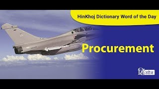 Meaning of Procurement in Hindi - HinKhoj Dictionary