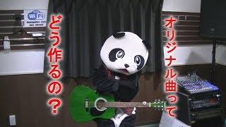【フェイフェイのパンダでもわかるギター講座】おてがるオリジナル曲の作り方