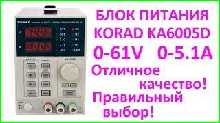 Лабораторный блок питания KORAD KA6005D 0-60В 0-5А. Laboratory Power Supply KORAD KA6005D 60V 5A.