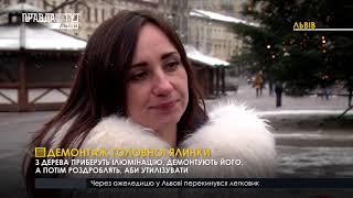 Випуск новин на ПравдаТУТ Львів 23.01.2019