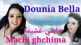 ماشي غشيمة  للفنانة dounia bella  \