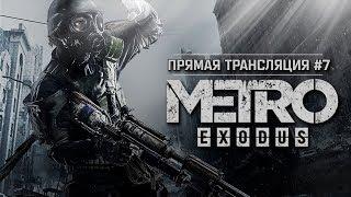 Metro: Exodus - Финал! 🔶 Stream #7