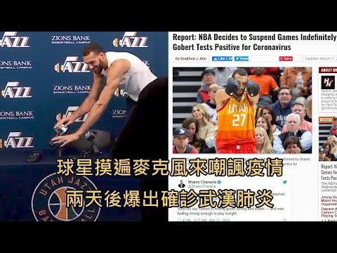 NBA球星受訪時「摸遍麥克風」來嘲諷疫情,爆出確診武漢肺炎