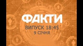 Факты ICTV - Выпуск 18:45 (09.01.2019)