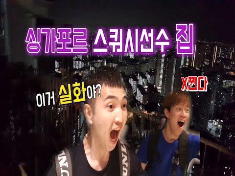 [영훈TV] 싱가포르 스쿼시 선수들은 다부자라고??/ 외국선수들과 컨디션 게임!!/송동주선수 오승희선수 도착한!! 브이로그(Singapore VLOGE6편)
