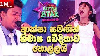 Derana Little Star ( Season 10 ) | Grand Finale | Aksha & Himasha