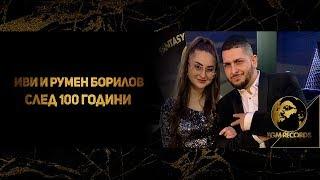 IVI & RUMEN BORILOV   SLED 100 GODINI (OFFICIAL VIDEO, 2019)  Иви и Румен Борилов   След 100 години