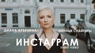 Диана Арбенина. Ночные Снайперы   Инстаграм (Street Video) Премьера 2018