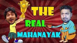 The Real Mahanayak   The Bong Guy