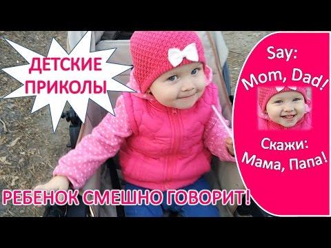 Скажи: ПАПА-МАМА, РЕБЁНОК СМЕШНО ГОВОРИТ! Say: MOM, DAD.VERY FUNNY!