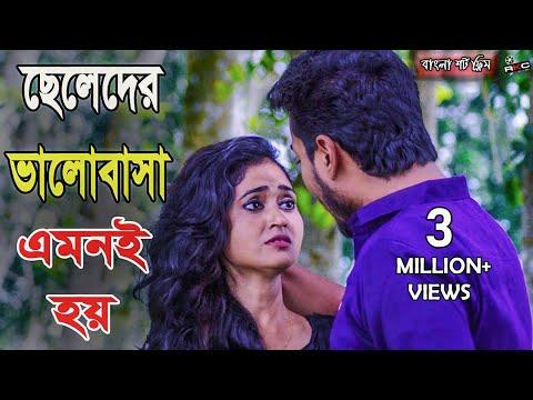 ছলনা 2। Bengali Short Film   New Short Film 2019   Shaikot & Preanti   Ek Raju   Rkc