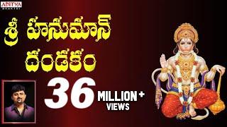 Sri Hanuman Dandakam || Lord Hanuman || Popular Video Song With Telugu Lyrics || Parthasarathi||