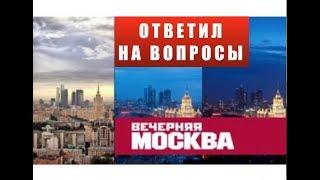 """Каршеринг. Каршеринг в Москве.  Ответил на вопросы газеты """"Вечерняя Москва"""""""