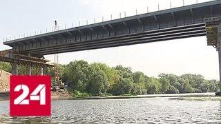Мост через реку Нара в Серпухове могут открыть на год раньше срока - Россия 24