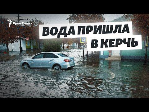 На Керчь обрушился ливень. Улицы затоплены