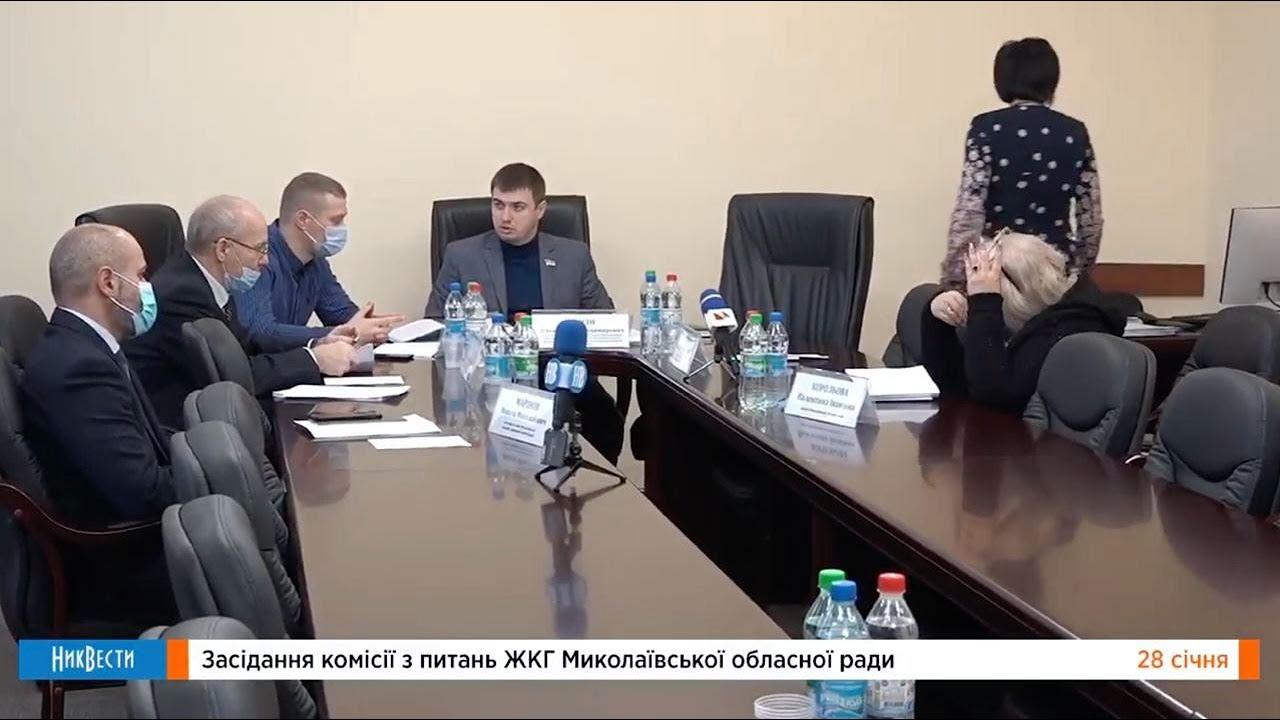 Комиссия облсовета по ЖКХ