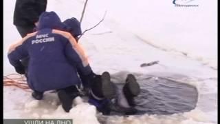 Тонут люди на зимней рыбалке