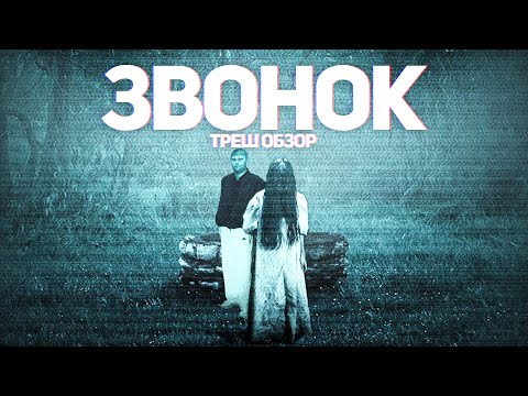 Звонок - ТРЕШ ОБЗОР на фильм видео