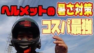 ヘルメットの暑さ対策 コスパ最強はこれ!(monoNZK)
