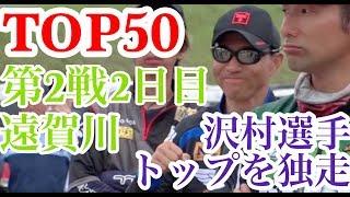 JBトップ50 遠賀川 第2戦 2日目 Go!Go!NBC!