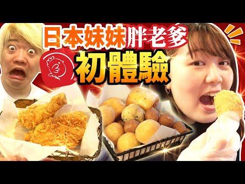 日本女生第一次吃到台灣胖老爹炸雞的反應